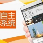 COS: Operating system of the Chinese Government which aims to compete with Android
