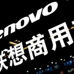 Lenovo buys IBM server business by 1,690 million euros